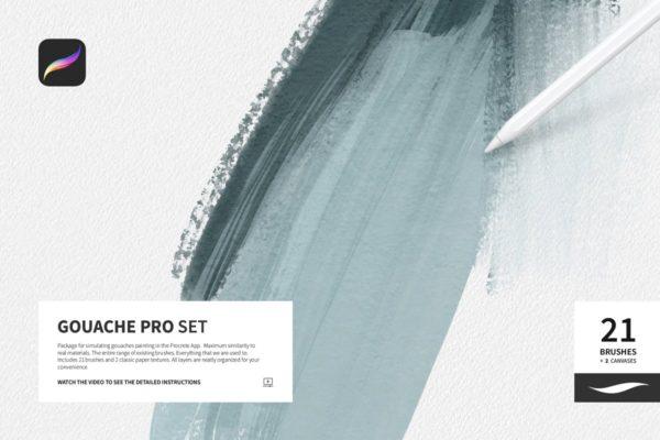 Gouache Pro Set for Procreate
